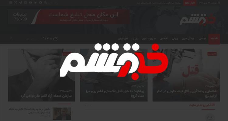 سایت خبر قشم